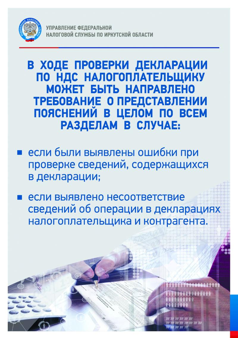 бланк налоговой декларации по ндс рб